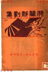 漪兰戏剧集(第一集)-社长杨践形著-民国漪兰艺术社刊本(复印本)