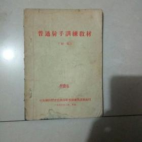普通射手训练教材, 初稿1956年北京印