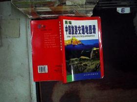 新编中国旅游交通地图册