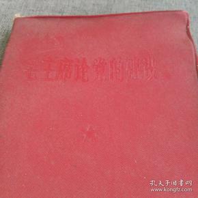 毛主席论党的建设(三)