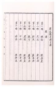 东台县况及民政财政教育建设公安总报告(复印本)