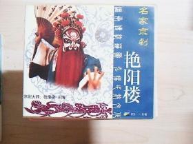 京剧光盘  艳阳楼(钱浩梁)