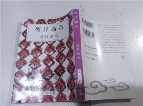 原版日本日文书 彼岸过迄 夏目漱石 株式会社新潮社 1994年6月 64开软精装