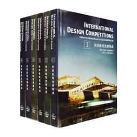 全新正版现货 美国建筑竞赛集成(铜版彩印硬皮精装全套6册)