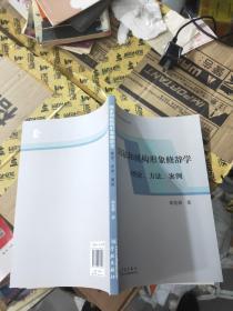 国家和机构形象修辞学:理论、方法、案例