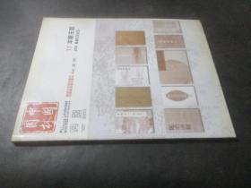 中国园林 2009年第11期