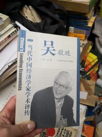 当代中国经济学家学术评传 吴敬琏          新GG4