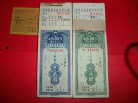贵州奖售存单3万5万各一百张