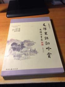 毛泽东诗词吟赏(修订本)(附光盘2张)