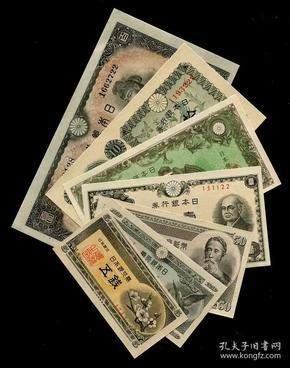 日本战后首版纸币A号券 5,10,50钱,1,5,10,100元一套7张收藏