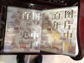 百年史图片中国上下卷