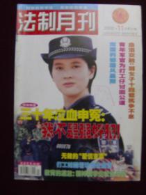 法制月刊2002年第11期