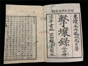 和刻本《击壤录》4册全。日本古代英雄豪杰佚事,丰太阁、毛利元就、上杉谦信等,明治5年写刻