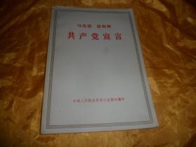 共产党宣言【私藏品好】