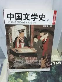 中国文学史:民国珍本丛刊(下册)