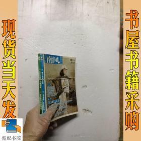南风    2010  11  10  2本合售