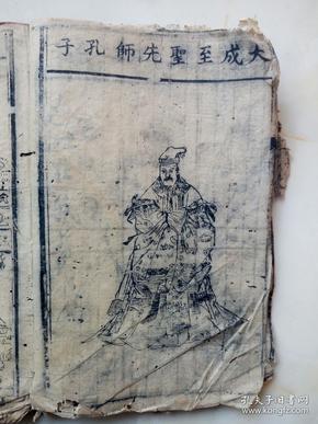古香阁刻本,幼学故事琼林卷一,木刻图多
