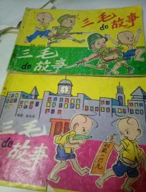 三毛de故事 上下2册【三毛流浪记、三毛从军记迎解放】32开彩色连环画