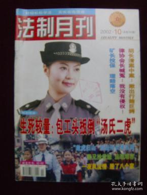 法制月刊2002年第10期(馆藏)