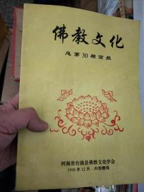 佛教文化 总第30期简报