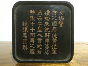 老墨   女娲赞 徽州古法特制  9.4*9.3*1.9厘米,重205克  程君房造