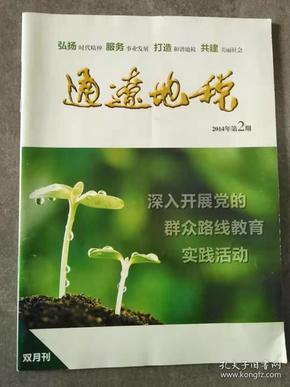 通辽地税2014年第二期