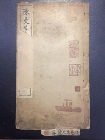 陈曼生手札墨迹《陈曼生尺牍》(带谢午生签字和印章)