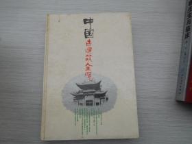 中国古建筑全览(16开精装)