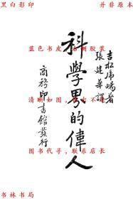 科学界的伟人-吉松虎畅著 张建华译-民国商务印书馆刊本(复印本)
