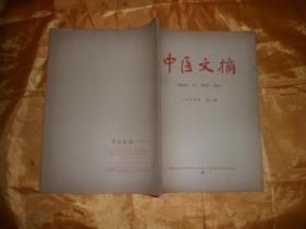 中医文摘1964.1