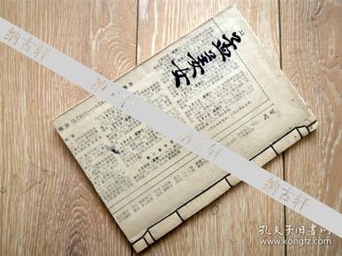 手抄本收藏190407-70年代重编孟姜女寻夫哭倒长城贞节全传-字好品好