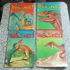 恐龙 揭开史前世界巨大动物的奥秘(5.6.7.8)4本合售