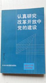 认真研究改革开放中党的建设 本书编辑组 编 中共中央党校出版社