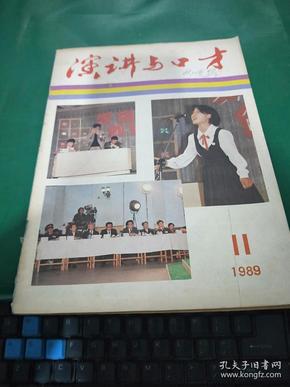演讲与口才 1989 11