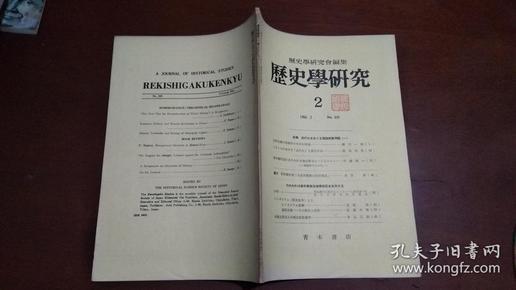 历史学研究 1966年第2期【日文】