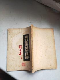 论共产党员的修养 刘少奇 1951年印刷