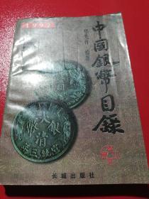中国银币目录:1996(增修新版本)
