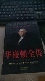 华盛顿全传(上册)