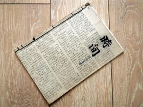 手抄本收藏190408-70年代励志时间相关俗语名人名言一册-字好品好