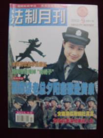 法制月刊2002年第9期