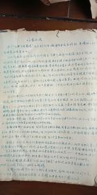 中国古典舞蹈基础 抄本