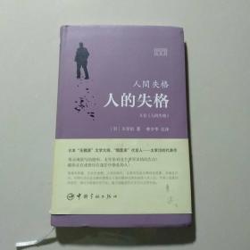 人的失格:日汉对照全译本