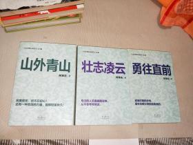 大型长篇连续系列小说5.6.7(勇往直前,壮志凌云,山外青山)【3册合售】