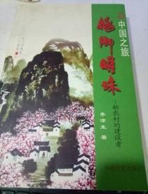 桃乡明珠--中国之旅(新农村的建设者)作者签名赠本