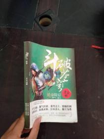 斗破苍穹续集 第3卷