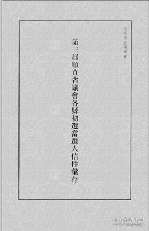第三届顺直省议会各县初选人信件汇存【复印件】