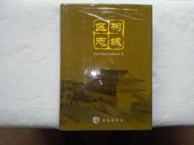 衢州市  柯城区志(皮革面精装本)