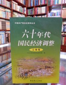 六十年代国民经济调整.云南卷 一版一印