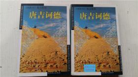 唐吉诃德(上下册)[西班牙]塞万提斯 著;刘京胜 译 北京燕山出版社 9787540213572 大32