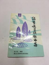 赫哲族民歌歌曲集(作者张志权签名)正版如图、内页干净